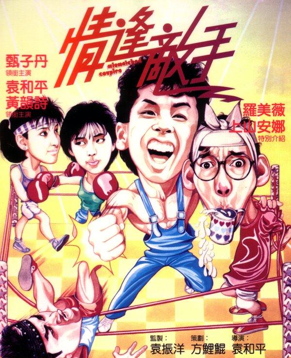 مشاهدة فيلم Mismatched Couples 1985 مترجم اون لاين