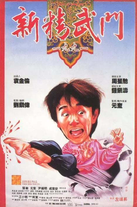 مشاهدة فيلم Fist of Fury 1991 مترجم اون لاين