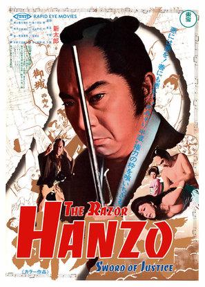 مشاهدة فيلم 1972 Hanzo the Razor: Sword of Justice مترجم