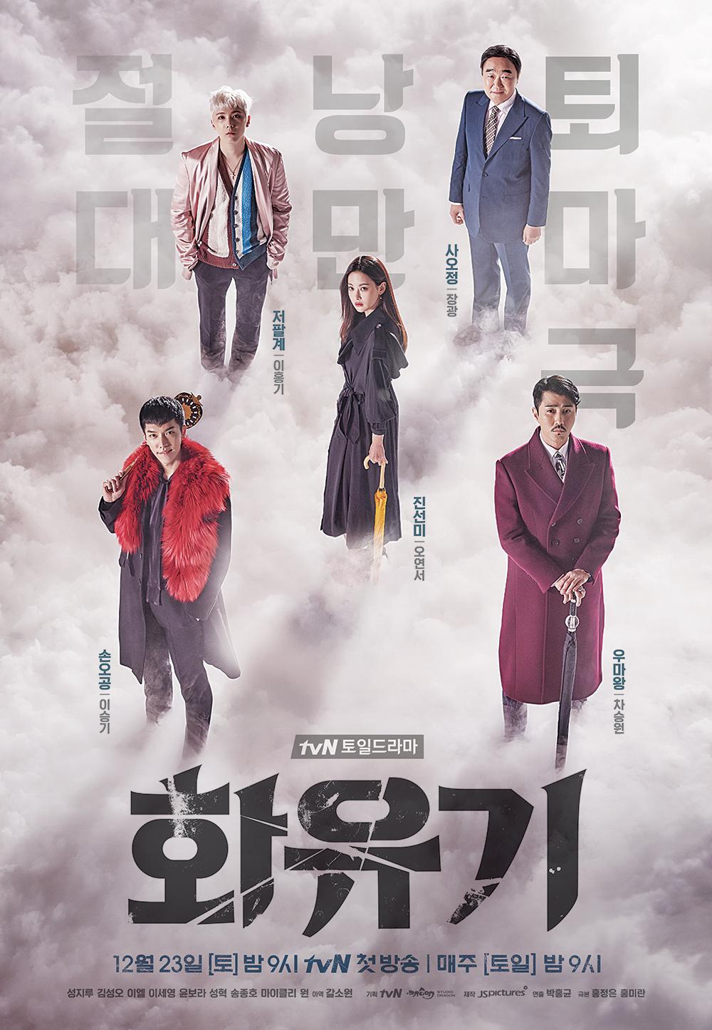 مسلسل A Korean Odyssey الموسم الاول حلقة 6 مترجمة