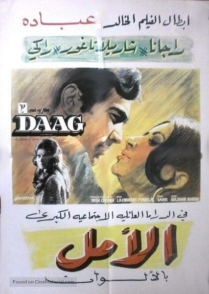 مشاهدة فيلم Daag A Poem of Love (1973) مترجم