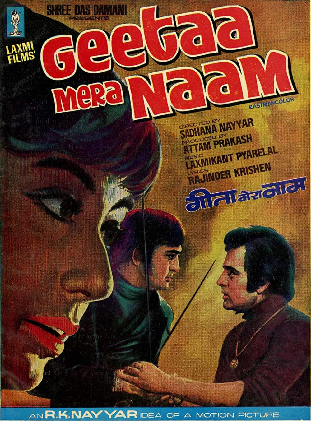 مشاهدة فيلم Geetaa Mera Naam 1974 مترجم
