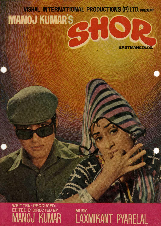مشاهدة فيلم Shor (1972) مترجم