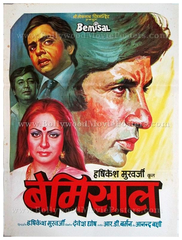 مشاهدة فيلم Bemisal (1982) مترجم