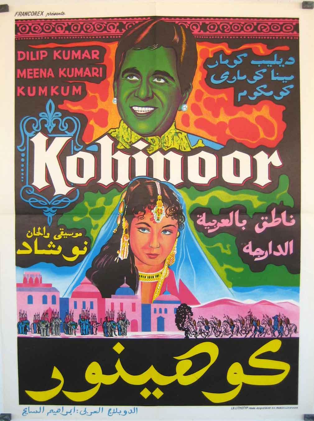 مشاهدة فيلم Kohinoor 1960 مترجم