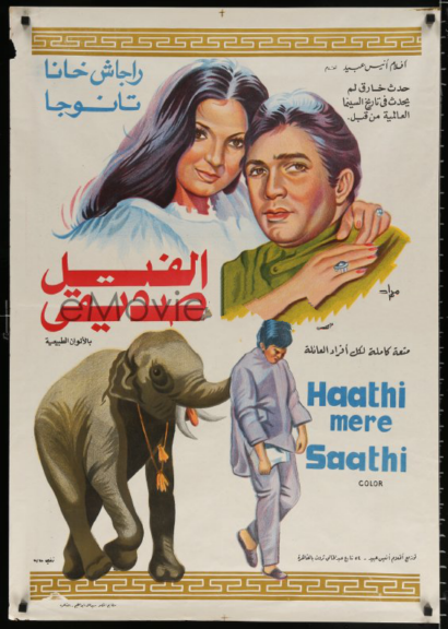 مشاهدة فيلم Haathi Mere Saathi (1971) مترجم